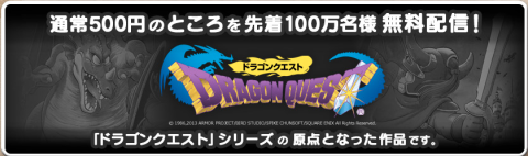 dq1-1.png