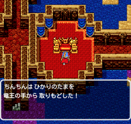dq1-4.png
